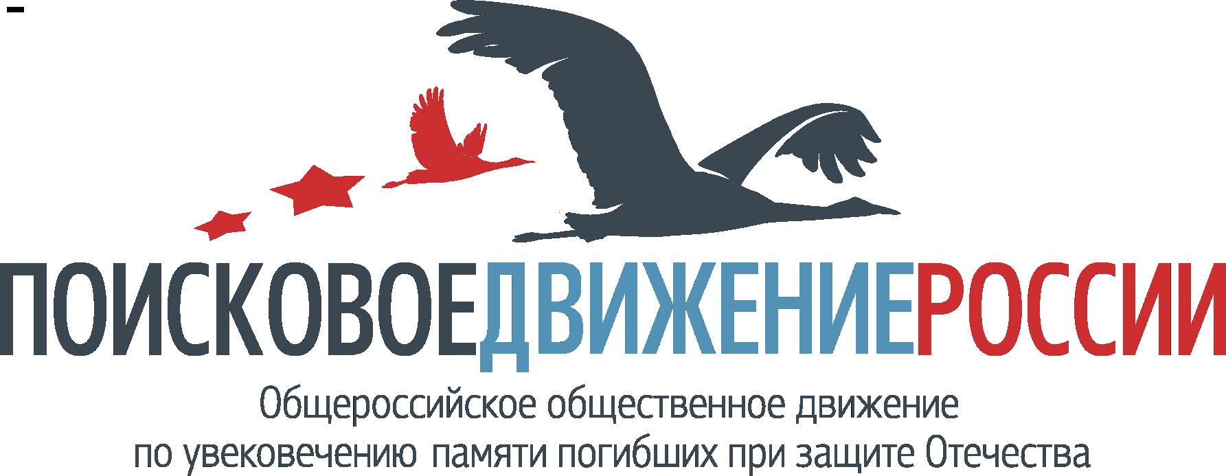Ссылка Поисковое Движение России